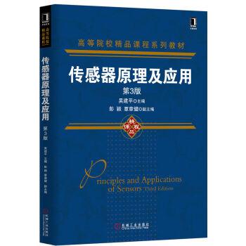 传感器原理及应用(第3版) pdf epub mobi 下载