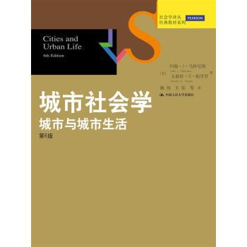 城市社会学:城市与城市生活(第6版)(社会学译丛·经典教材系列) pdf epub mobi 下载