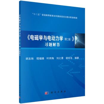 电磁学与电动力学(第二版)习题解答 pdf epub mobi 下载