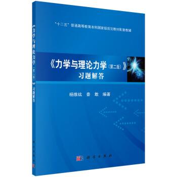 力学与理论力学(第二版)习题解答 pdf epub mobi 下载