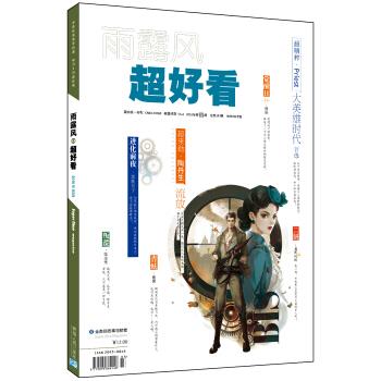 超好看2016.03刊(总第143期) (京东专供) pdf epub mobi 下载