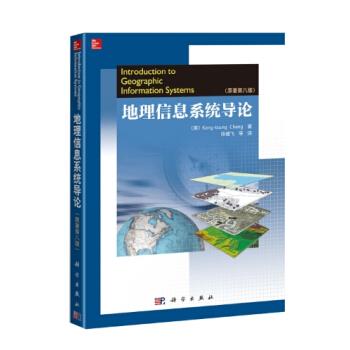 地理信息系统导论(原著第8版) pdf epub mobi 下载