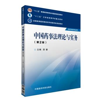 中国药事法理论与实务(第二版) pdf epub mobi 下载