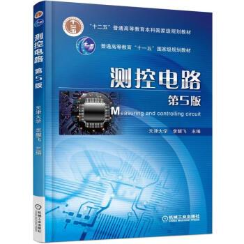 测控电路 第5版 pdf epub mobi 下载