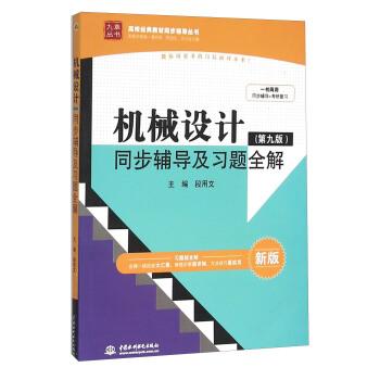 机械设计(第九版)同步辅导及习题全解(新版) pdf epub mobi 下载