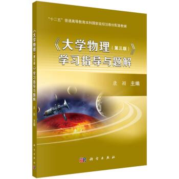 大学物理(第三版)学习指导与题解 pdf epub mobi 下载