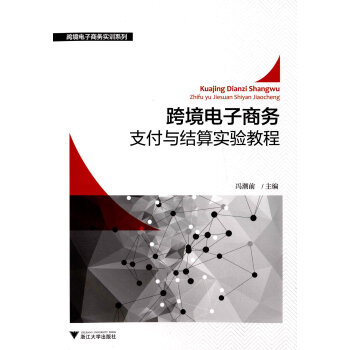 跨境电子商务支付与结算实验教程 pdf epub mobi 下载