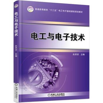 电工与电子技术 下载 mobi epub pdf txt 电子书