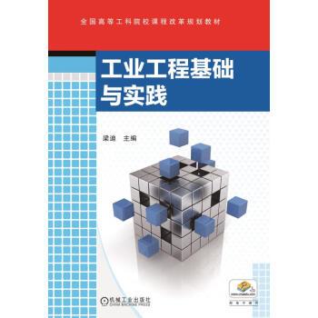 工业工程基础与实践 pdf epub mobi 下载