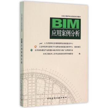 BIM应用案例分析 pdf epub mobi 下载