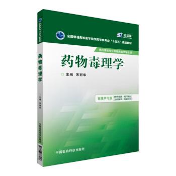 药物毒理学 pdf epub mobi 下载