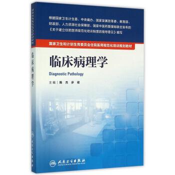 临床病理学 pdf epub mobi 下载