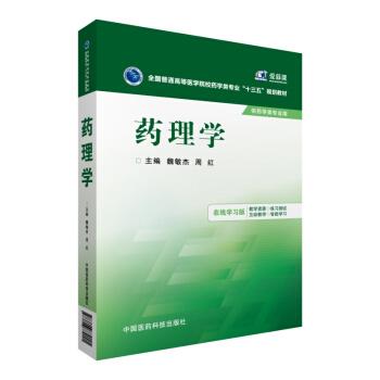 药理学 pdf epub mobi 下载