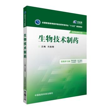生物技术制药 pdf epub mobi 下载