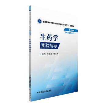生药学实验指导 pdf epub mobi 下载