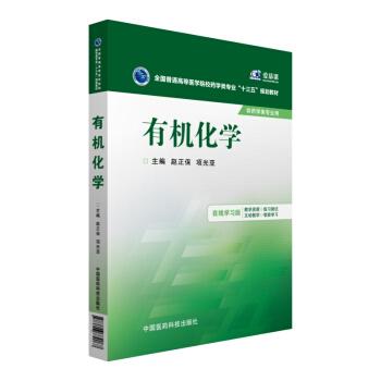 有机化学 pdf epub mobi 下载