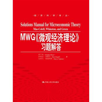 MWG《微观经济理论》习题解答(经济科学译丛) pdf epub mobi 下载