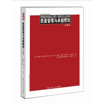 质量管理与卓越绩效(第9版)(工商管理经典译丛) pdf epub mobi 下载