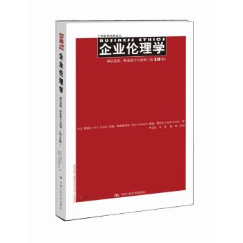 企业伦理学 诚信道德、职业操守与案例(第10版)(工商管理经典译丛) pdf epub mobi 下载