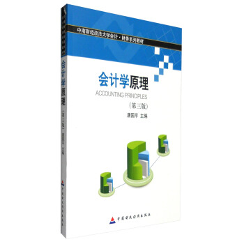 会计学原理(第三版) [Accounting Principles] pdf epub mobi 下载