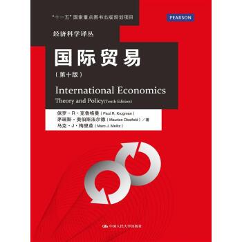 国际贸易(第十版)/经济科学译丛 pdf epub mobi 下载