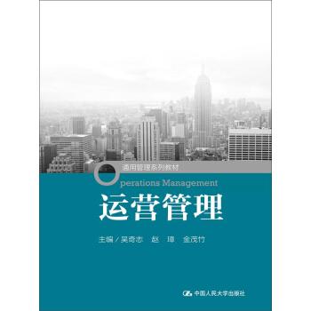 运营管理/通用管理系列教材 pdf epub mobi 下载