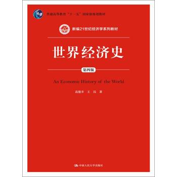 世界经济史(第四版)/新编21世纪经济学系列教材 pdf epub mobi 下载