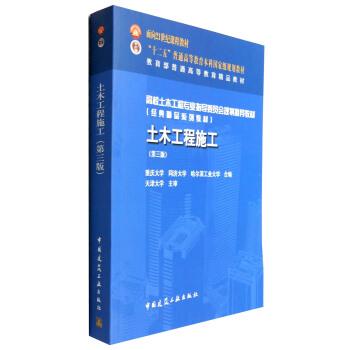 土木工程施工(第三版) pdf epub mobi 下载