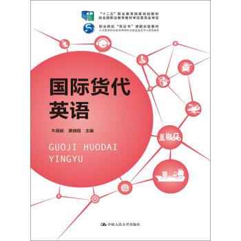 """国际货代英语/""""十二五""""职业教育国家规划教材 pdf epub mobi 下载"""