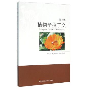 植物学拉丁文(附光盘 第3版) [Lingua Latina Botanica] pdf epub mobi 下载