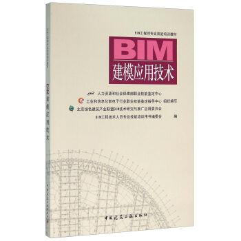 BIM建模应用技术(附网络下载) pdf epub mobi 下载