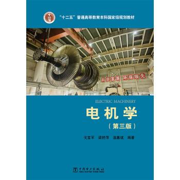 电机学(第三版) pdf epub mobi 下载