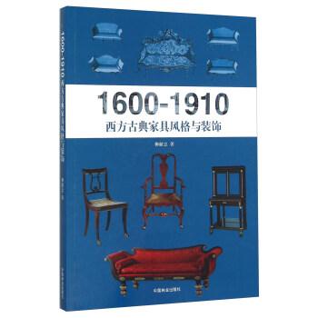 1600-1910西方古典家具风格与装饰 pdf epub mobi 下载