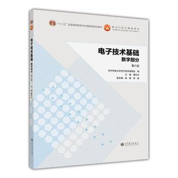 电子技术基础(数字部分 第6版) pdf epub mobi 下载