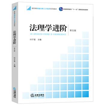 法理学进阶(第五版) pdf epub mobi 下载