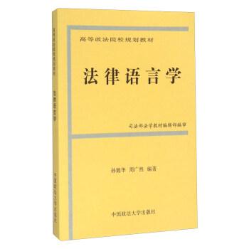 法律语言学
