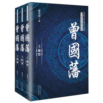 曾国藩(套装全三册)/长篇历史小说经典书系 下载 mobi epub pdf txt