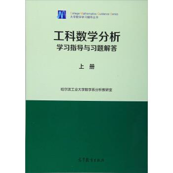 大学数学学习辅导丛书:工科数学分析学习指导与习题解答(上册) pdf epub mobi 下载