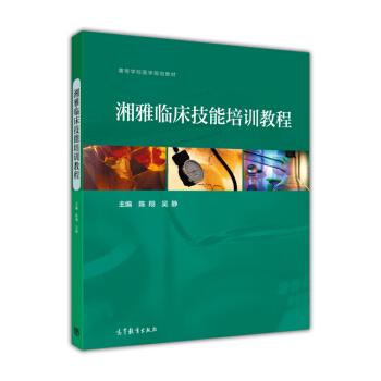 湘雅临床技能培训教程 pdf epub mobi 下载
