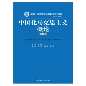 中国化马克思主义概论(第二版) pdf epub mobi 下载