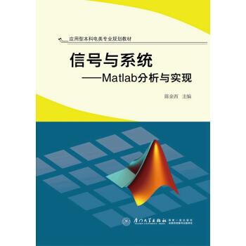 信号与系统:Matlab分析与实现 pdf epub mobi 下载