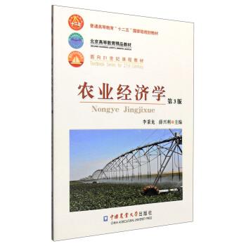 农业经济学(第3版) pdf epub mobi 下载