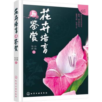花卉培育与鉴赏 pdf epub mobi 下载