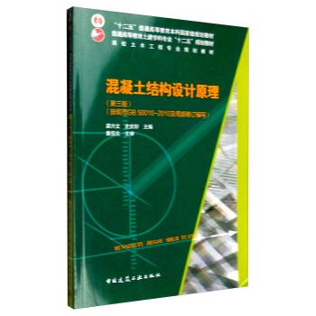 混凝土结构设计原理(第三版) pdf epub mobi 下载