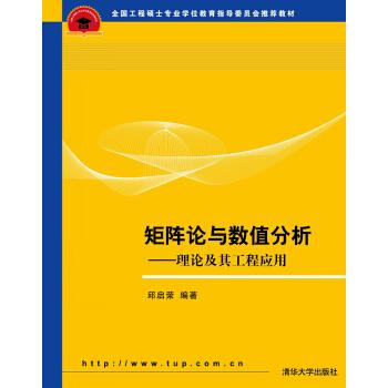 矩阵论与数值分析:理论及其工程应用 pdf epub mobi 下载