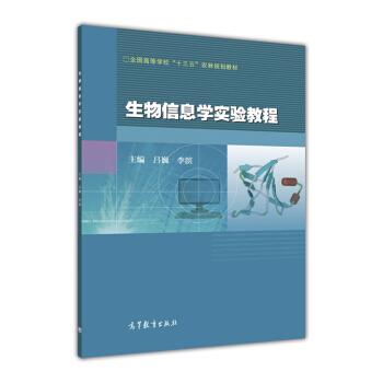 生物信息学实验教程 [Bioinformatics Experiment] pdf epub mobi 下载