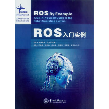 ROS入门实例 pdf epub mobi 下载