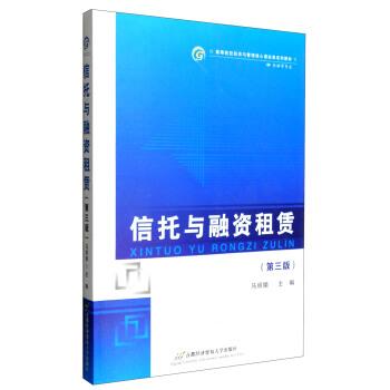 信托与融资租赁(第3版) pdf epub mobi 下载