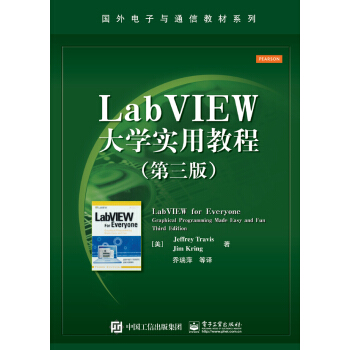 LabVIEW大学实用教程(第三版) [LabVIEW for Everyone: Graphical Programming Made E] pdf epub mobi 下载