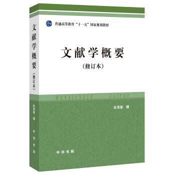 文献学概要(修订本) pdf epub mobi 下载